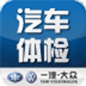 WSM一汽大众服务站客户端 1.1
