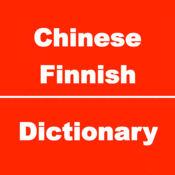 芬兰语字典,芬兰文字典,芬兰文会话 1