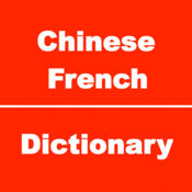 法语字典,法文翻译