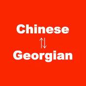 格鲁吉亚语翻译,格鲁吉亚文翻译,格鲁吉亚语辞典,格鲁吉亚