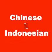 印尼文翻译,印尼语翻译,印度尼西亚翻译 4.0.2