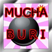 MUCHABURI『学校の友達や家族で』罰ゲームに最適! 1