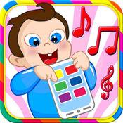 儿童游戏:婴儿电话 1