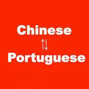 葡萄牙语翻译,葡...
