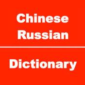俄语字典,俄文字典,俄文文会话