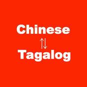 菲律宾语翻译 2.0.1