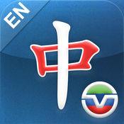 SINOVISION - 美国中文电视英文台 2.1