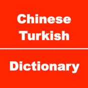 土耳其文字典,土耳其文翻译 1