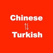 土耳其语翻译,土耳其文翻译,土耳其国翻译 3.0.0