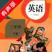 PEP人教版小学英语三年级下册 -课本同步有声双语点读教材