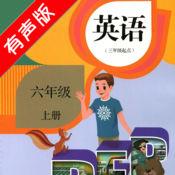 PEP人教版小学英语六年级上册 -课本同步有声双语点读教材