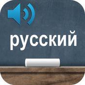 俄语字母表-发音入门 1