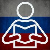 俄文阅读和有声读物,为初学者 2.0.0