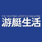 Yachting Lifestyle游艇生活 6.16
