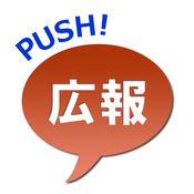 PUSH広報 1.04
