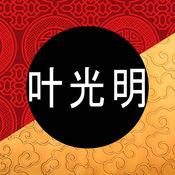 Ye Guang Ming ...