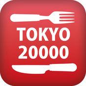 东京美食20000 3.2