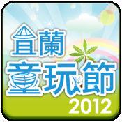 2012童玩節 1