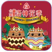 2013台東金峰鄉洛神花季 1.3