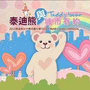 2013泰迪熊台中樂活嘉年華 1.1
