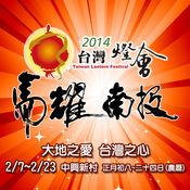 2014台灣燈會馬耀南投 1.1