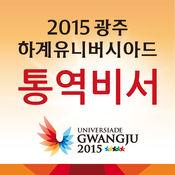 2015光州夏季世界大学生运动会口译秘书