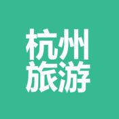 2017杭州旅游-实...