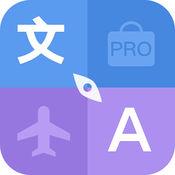 随行翻译官专业版 - 支持语音识别的出国旅游翻译神器