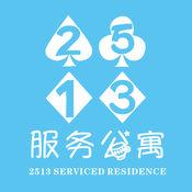 2513服务公寓...