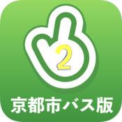 2タッチ時刻表 京都市バス版 1.0.0