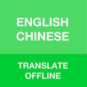 离线英汉翻译词...