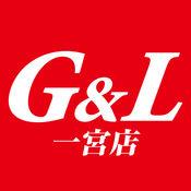 G&L一宮店 1.2