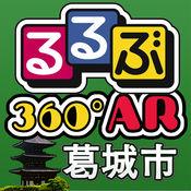 360AR葛城市 1.1