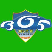 365代驾 2.8.9