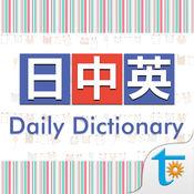 日中英‧日常会话辞典 2.13