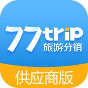 77旅游商家版 1