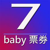 7baby票券網 3