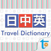 日中英‧旅游会话辞典 2.12