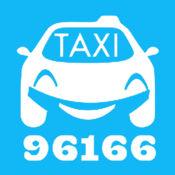 96166司机 1.0.1