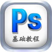 Photoshop基础教程-您最好的启蒙教师