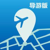 @导游-导游版 1.1.2