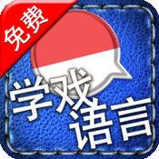 [学戏语言] 印度尼西亚语免费版 ~好玩有趣的游戏及吸睛图