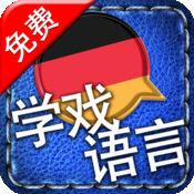 [学戏语言] 德语免费版 ~好玩有趣的游戏及吸睛图片 1.4.0
