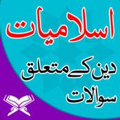 伊斯兰教课程 1.2