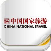 《中国国家旅游》 6.8