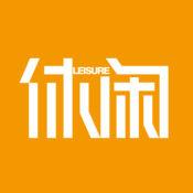《休闲》杂志 9.7.1