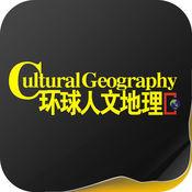 《环球人文地理》 6.8