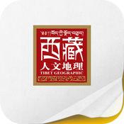 《西藏人文地理》 6.8
