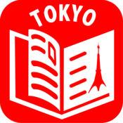 「東京導覽」~暢享日本自由行~ 1.0.1