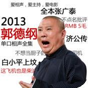 【2013】郭德纲单口相声全集-张广泰、今古奇观、济公传、